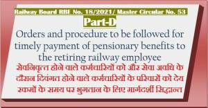 timely-payment-of-pensionary-benefits-to-the-retiring-railway-employee-part-d