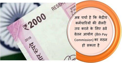 8वां वेतन आयोग कब से लागू होगा, क्या है वो नया फॉर्मूला जिससे तय होगी केंद्रीय कर्मचारियों की सैलरी? | Zee Business