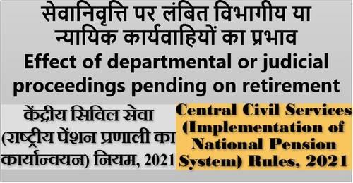 Effect of departmental or judicial proceedings pending on retirement: Rule 19 of CCS NPS Rules, 2021
