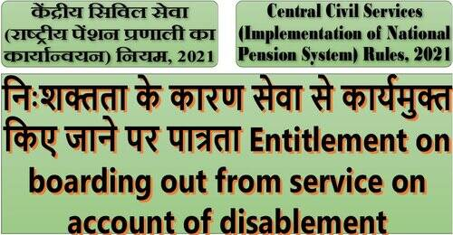 Entitlement on boarding out from service on account of disablement: Rule 17 of CCS(NPS) Rules, 2021