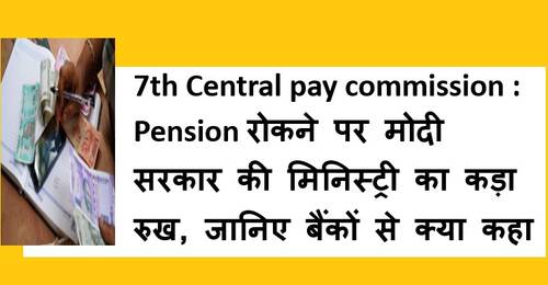 Pension रोकने पर मोदी सरकार की मिनिस्ट्री का कड़ा रुख, जानिए बैंकों से क्या कहा