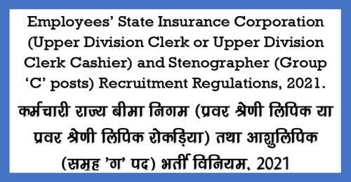 Upper Division Clerk or Upper Division Clerk Cashier and Stenographer (Group 'C' posts Level 4) Recruitment Regulations, 2021: Employees' State Insurance Corporation