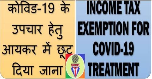 Income Tax Exemption for COVID-19 Treatment कोविड-19 के उपचार हेतु आयकर में छूट दिया जाना