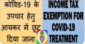 income-tax-exemption-for-covid-19-treatment