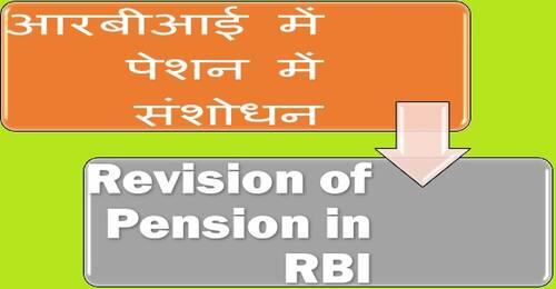 Revision of Pension in RBI आरबीआई में पेशन में संशोधन