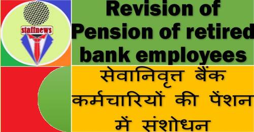Revision of Pension of retired bank employees सेवानिवृत्त बैंक कर्मचारियों की पेंशन में संशोधन: Rajya Sabha Q&A