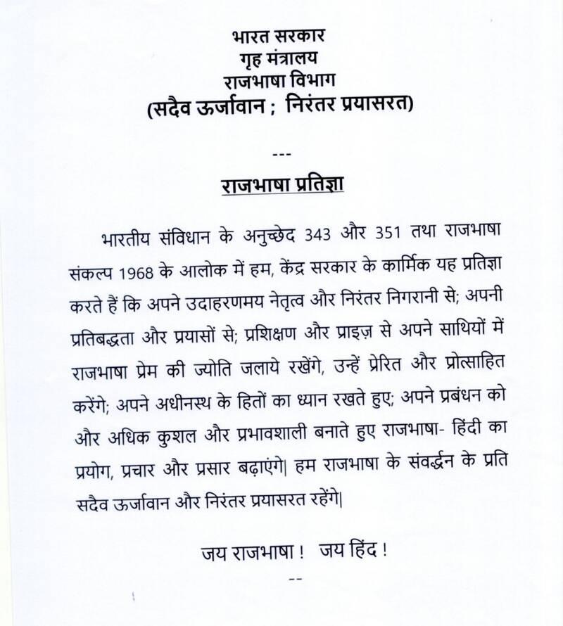 14 सितंबर, 2021 में हिंदी दिवस/सप्ताह/पखवाड़ा/माह का आयोजन – राजभाषा प्रतिज्ञा – हिंदी भाषा से संबंधित सूक्तियां