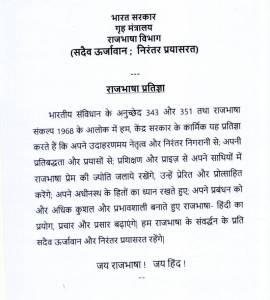 rajbhasha-pratigya