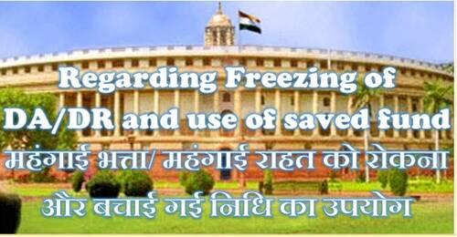 Regarding Freezing of DA/DR and use of saved fund महंगाई भत्ता/ महंगाई राहत को रोकना और बचाई गई निधि का उपयोग