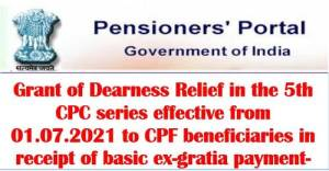 grant-of-dearness-relief-in-the-5th-cpc-series-effective-from-01-07-2021
