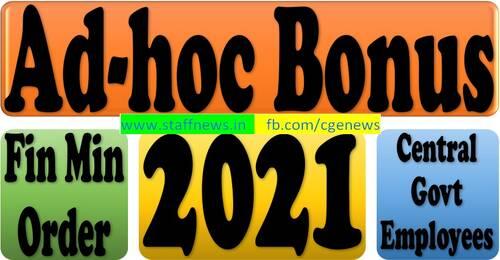 उत्पादकता असंबद्ध बोनस (तदर्थ बोनस): केन्द्र सरकार के कर्मचारियों को वर्ष 2020-21 के लिए Ad-hoc Bonus