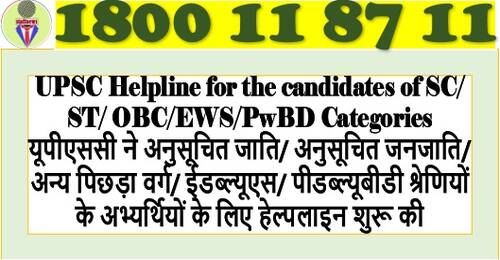 UPSC Helpline for the candidates of SC/ST/OBC/EWS/PwBD Categories: Toll Free Number 1800118711