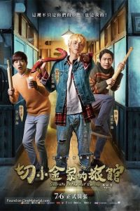 Secrets in the Hot Spring (2019) Movie Download