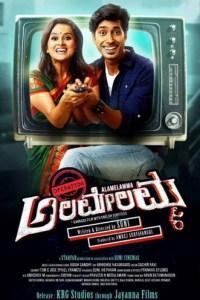 Operation Alamelamma (2020) Hindi Movie