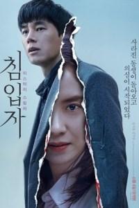 The Intruder (2020) Korean Full Movie