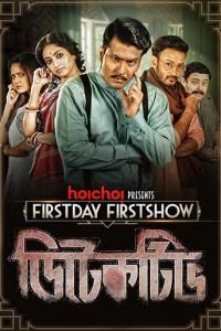 Detective (2020) Full Hindi Movie