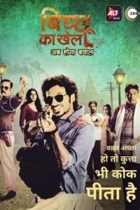 Bicchoo Ka Khel Season 1 (S01) Hindi Series Subtitles