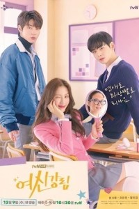 True Beauty Season 1 Episode 8 (S01 E08) Korean Drama