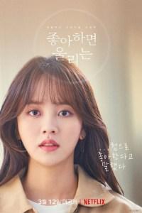 Love Alarm (Joahamyeon Ullineun) Season 2 (S02) Korean Drama