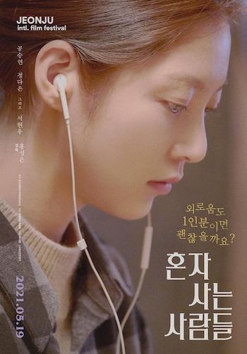 Aloners (2021) Korean Full Movie