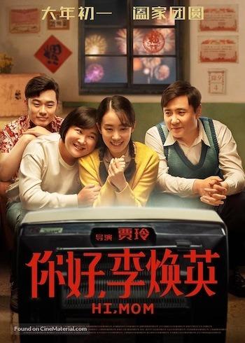 Hi, Mom (2021) Full Chinese Movie