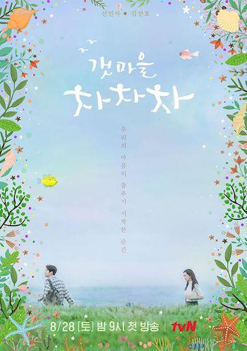 Hometown Cha-Cha-Cha (2021) Korean Drama Subtitles