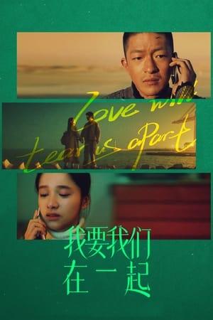 Love Will Tear Us Apart (2021)