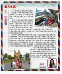 Millie Leung Travel