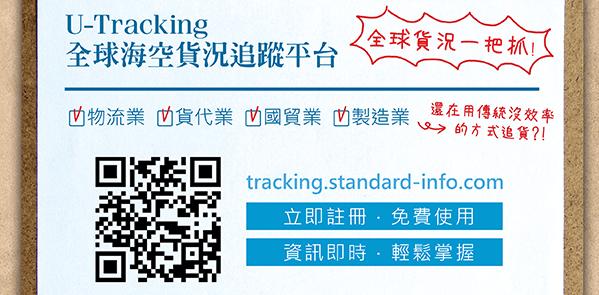 榮登「全球貨況」GOOGLE查詢第一名的U-Tracking正式發佈囉~
