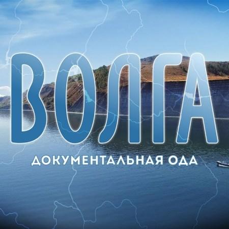 Документальный фильм о нашей родной реке Волга