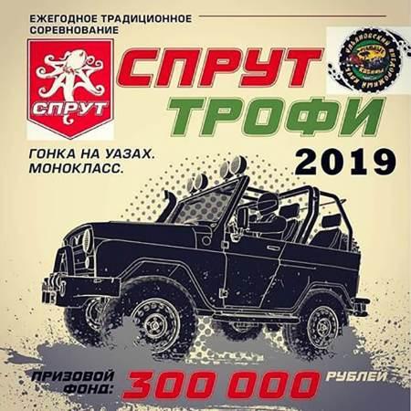 Спрут Трофи 2019 в Старомайнском районе