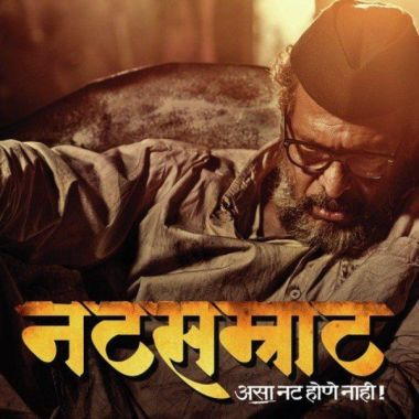 Nana Patekar's Producer Debut, Natsamrat