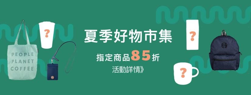 Starbucks 星巴克 》 線上門市 夏季好物市集-指定商品85折【2021/7/31 止】
