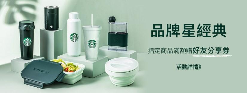 Starbucks 星巴克 》線上門市:品牌星經典 指定商品滿額贈好友分享券【2021/8/6 止】