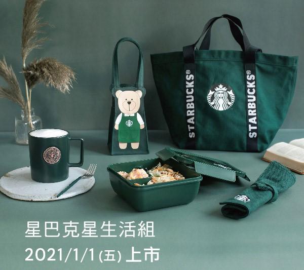 Starbucks 統一星巴克》星巴克星生活組 銷售辦法說明