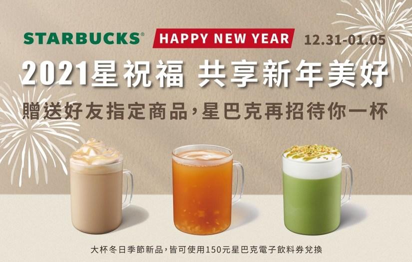 Starbucks 統一星巴克》LINE酷券-2021星祝福 送禮給好友,星巴克再招待你一杯【2021/1/17 止】