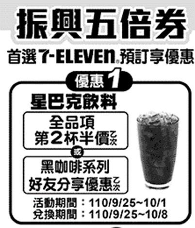 Starbucks 星巴克 》超商振興券~預訂回流行銷活動辦法:持7-11預訂振興券之小白單全品項第二杯半價或黑咖啡好友分享乙次【2021/10/8 止】