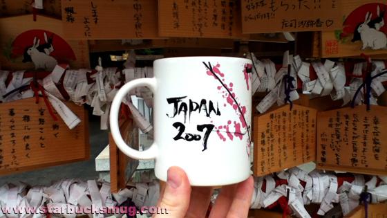 Japan 2007 Starbucks Mug