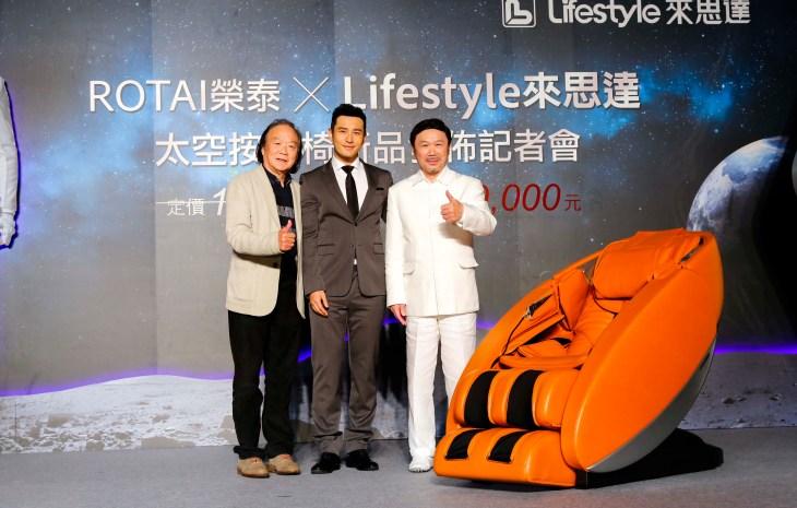 亞洲巨星黃曉明代言 ROTAI榮泰 X Lifestyle來思達 太空按摩椅新品發佈記者會