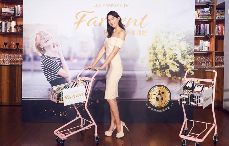 Farcent 時尚香氛新品上市發表會