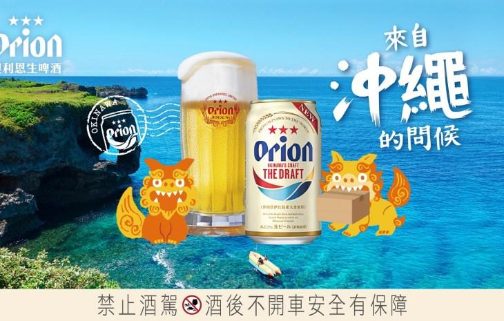 沖繩Orion奧利恩生啤酒 – 來自沖繩的問候