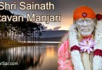 Sainath Stavan Manjari