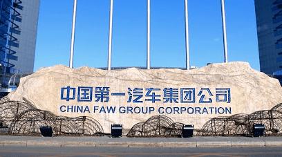 關於一汽集團,它將購買依維柯卡車和大巴的中國集團