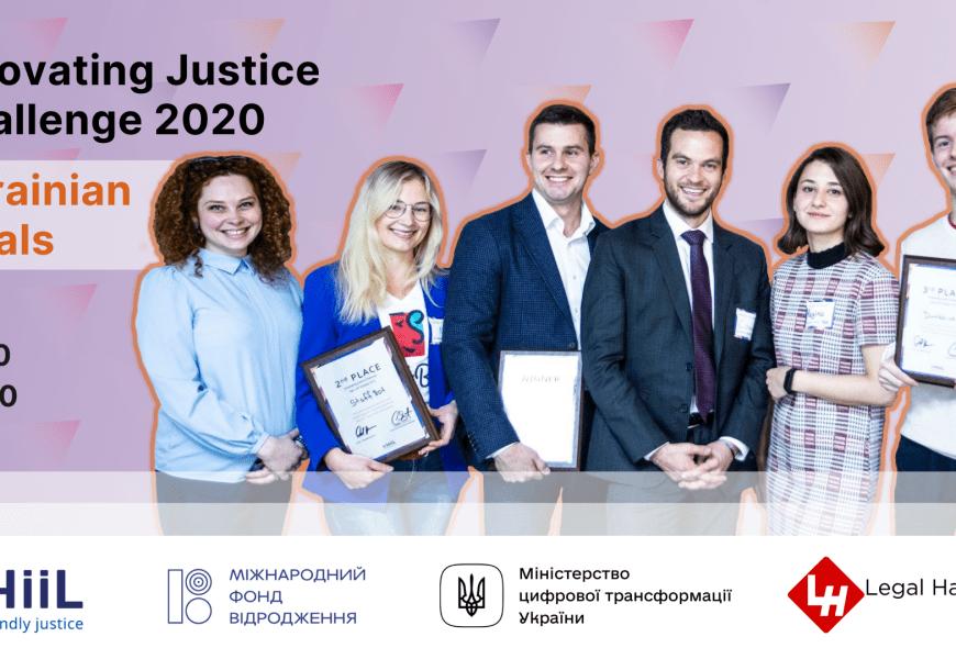 Фінал Innovating Justice Challenge 2020