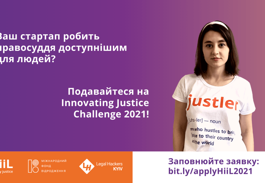 HiiL Innovating Justice Challenge 2021