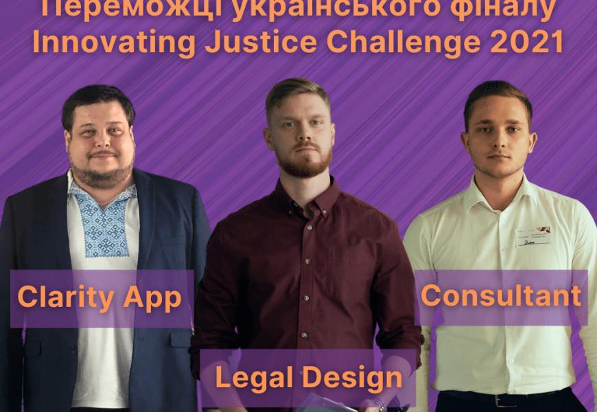 Переможці Innovating Justice Challenge 2021 отримають гранти по €10 000!