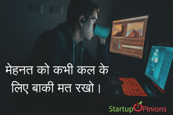 motivational thoughts in hindi for students 11