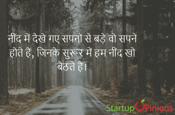 Inspiration Quotes in Hindi 21