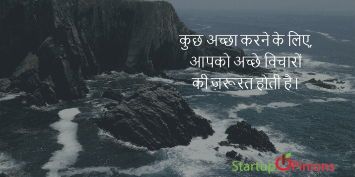 Motivational quotes in hindi language