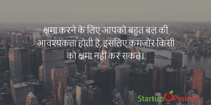 motivational thoughts in hindi on success